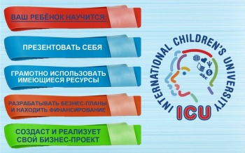 International Children`s University (ICU)
